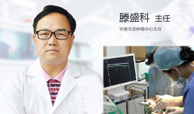 广西南宁南宁华美毛发种植中心专家团队