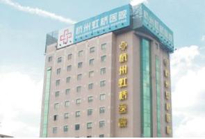 杭州虹桥医院新生植发毛发种植科
