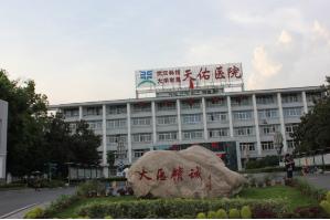 武漢科技大學附屬天佑植發整形醫院