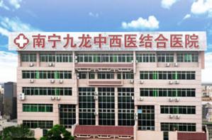 广西南宁九龙中西医植发医疗整形医院