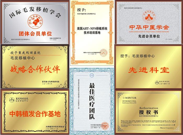 重庆华肤医院毛发移植中心资质证书