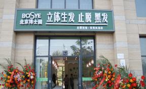 北京博士园毛发移植整形医院