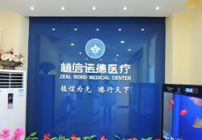 北京植信植发医疗美容整形医院