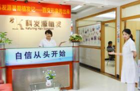 广州科发源植发美容整形医院