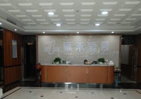 上海雍禾植发医疗整形医院