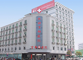 杭州京都医院毛发种植整形科