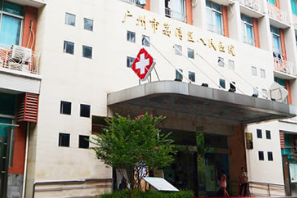 广州荔湾区人民医院毛发移植科