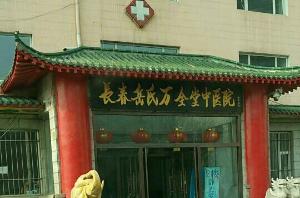 长春岳氏万全堂中医院植发整形科