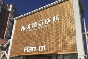 西宁韩美整形医院植发中心是一家连锁品牌