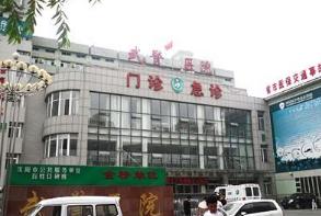 武警辽宁省总队医院植发整形科