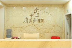 天津新发现植发医院