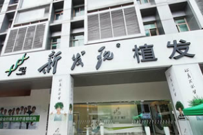 廣州新發現植發醫療美容整形醫院