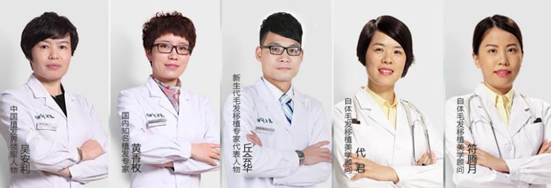 广州新发现植发医院的专业团队