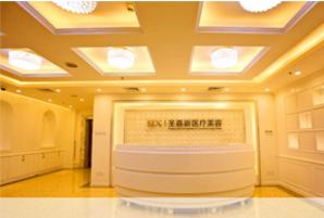 北京新生发国际毛发移植美容整形医院