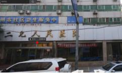 郑州二七医院植发整形科