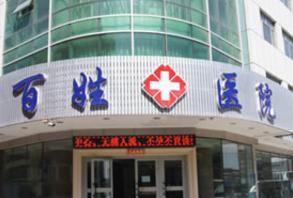 济南海峡植发美容整形医院