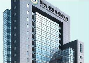 武汉新生毛发种植医疗整形医院