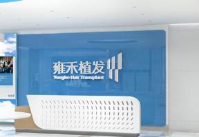 南宁雍禾植发医疗整形医院