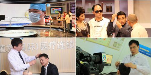中央电视台特别报道碧莲盛植发医院