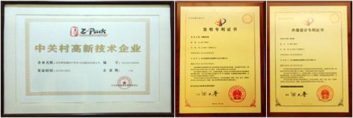 碧莲盛拥有多项专利、并且是国家严格审批的正规植发机构