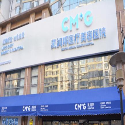 北京凱瑞婷美容整形醫院