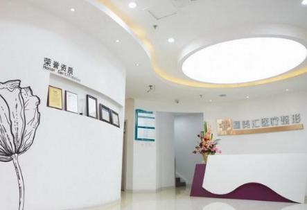 北京俪美汇医疗美容整形医院