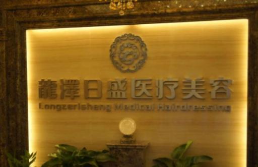 北京龙泽日盛医疗美容整形医院