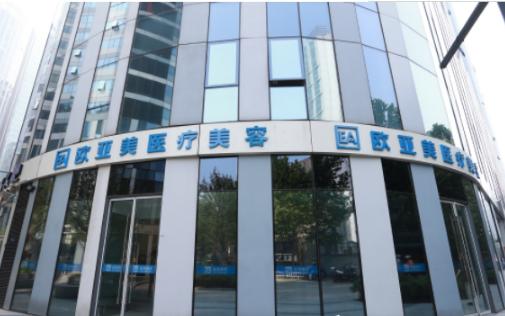 北京欧亚美医疗美容整形医院