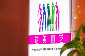 北京达美如艺医疗整形医院