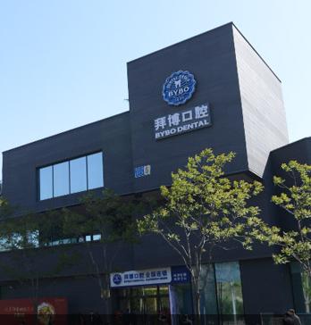 北京拜博口腔医疗整形医院
