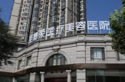 北京圣嘉荣医疗美容整形医院