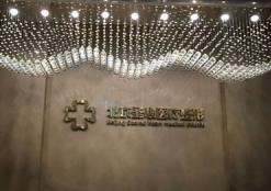 北京圣心医疗美容整形医院