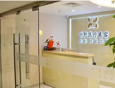 北京世熙医疗美容整形医院