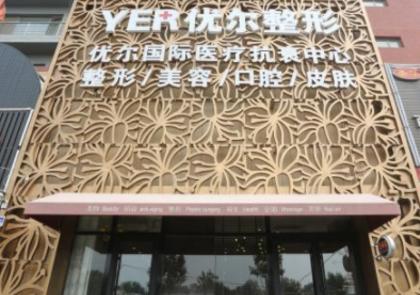 北京优尔医疗美容整形医院