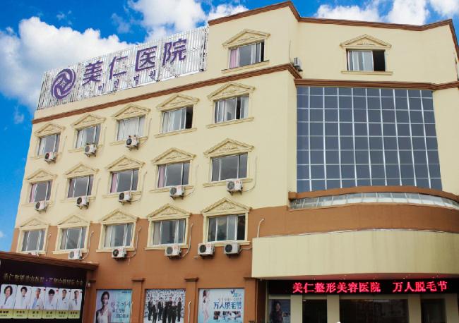 宁波北仑美仁医疗美容整形医院