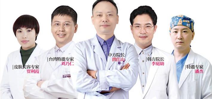 宁波美仁整形专家团队
