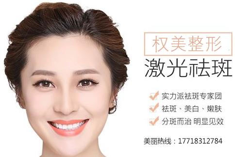 广州壹加壹美容医院激光去老年斑 分斑而治明显见效