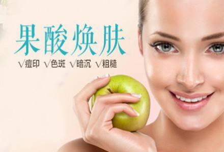 亳州美沃美整形外科果酸换肤 恢复你的娇嫩肌肤