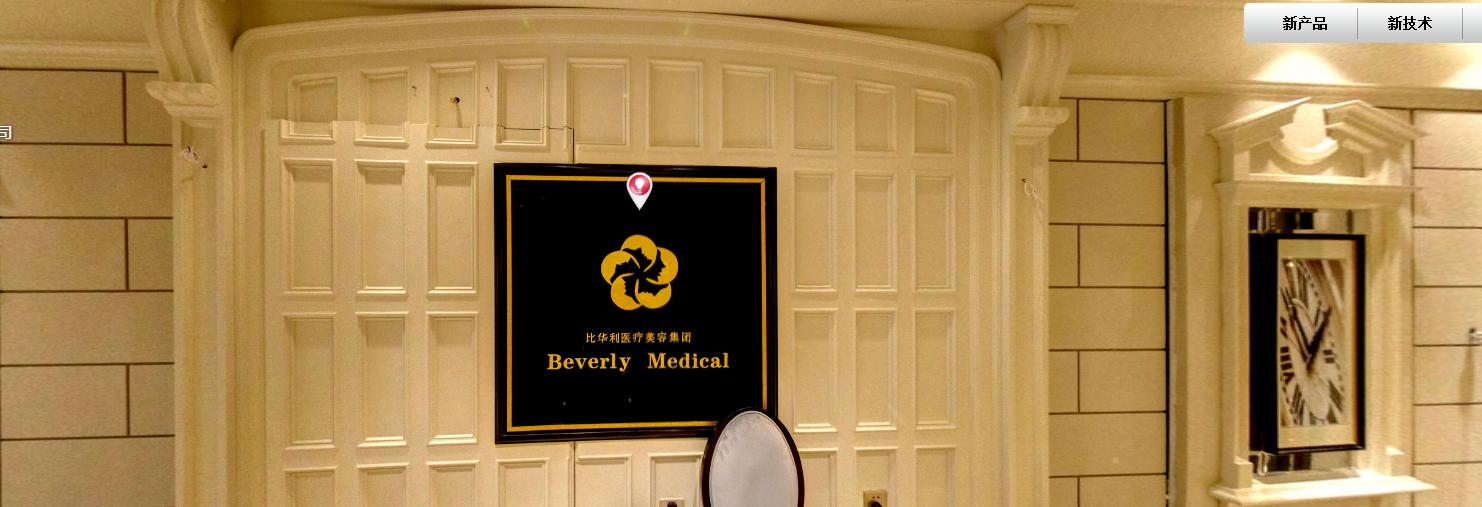 大连比华利整形医院
