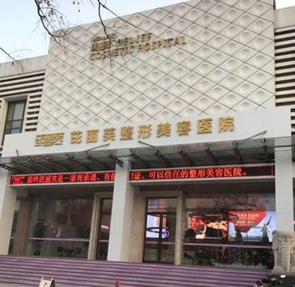 温岭芘丽芙医疗美容整形医院