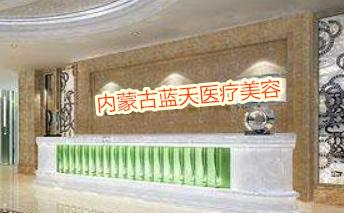 内蒙古蓝天医疗整形医院