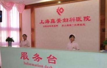 上海真美妇科医院医疗整形科