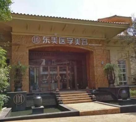 重庆东美奥拉克医疗美容整形医院