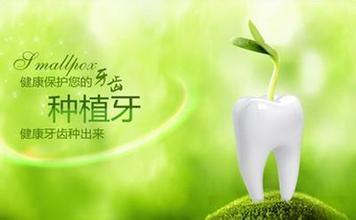 杭州美奥种植牙寿命 好好保护可以用很久很久