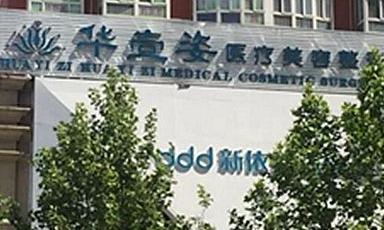濮阳华壹姿医疗整形医院