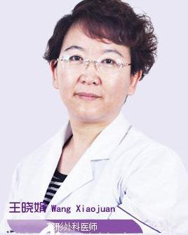 唐山煤医整形王晓娟
