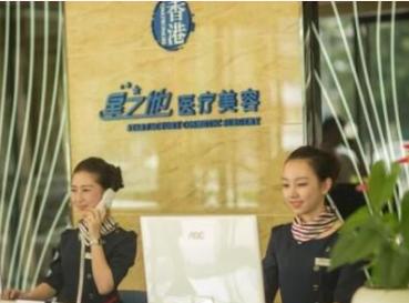 上海哲天星之地医疗美容整形医院