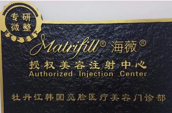 牡丹江亮脸医疗美容整形医院
