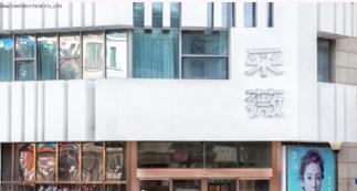 镇江采薇医疗美容整形医院