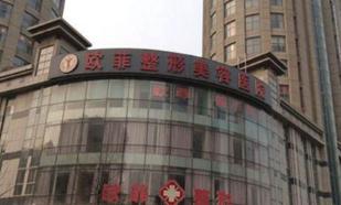 天津南开欧菲医疗美容整形医院